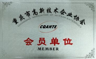 重庆市高新技术企业协会会员单位