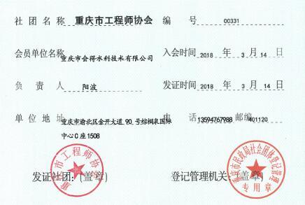 重庆市工程师协会会员单位