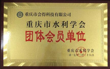 重庆市水利学会团体会员单位