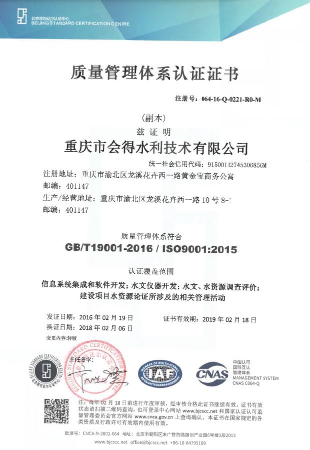 质量管理体系认证证书1.png